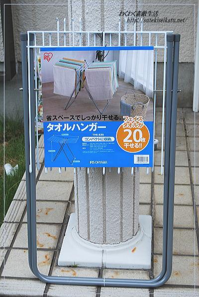 towelrail-3