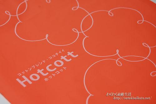hotcotto-1