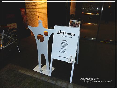 jamcafe-2