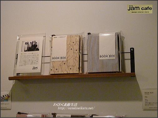 jamcafe-8