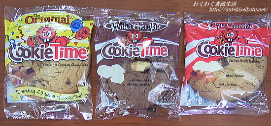 cookietime-5
