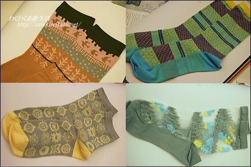 socks-sodu