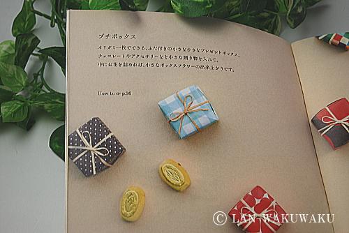 origami-book-5
