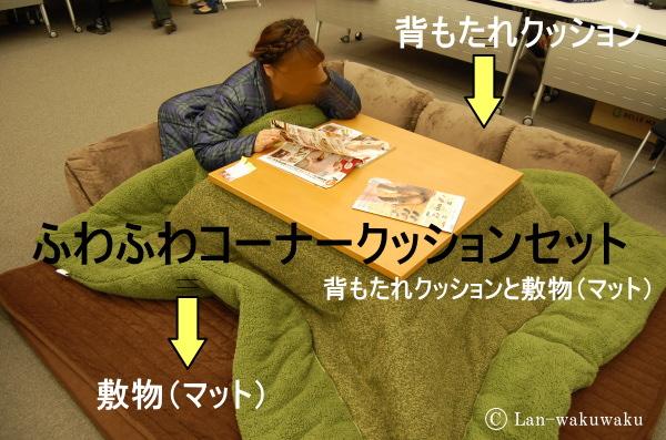 kotatsu2014-9