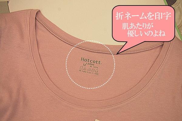 hoocott-cotton2014-6