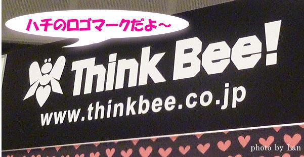 thinkbee-201410-16