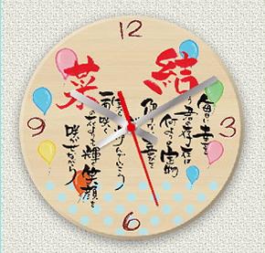 名前のポエム(詩)入りオリジナル時計ハッピーマイクロ