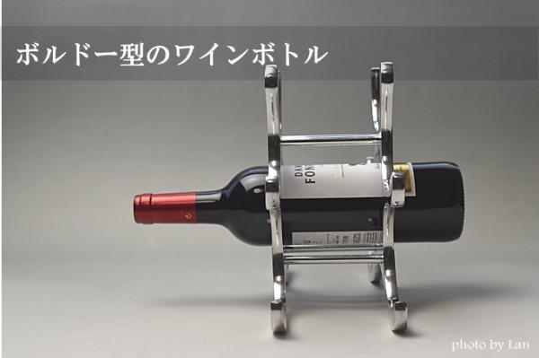 オブジェのようなアルミダイキャストのワインラック